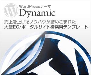 WordPressテーマ「Dynamic」